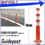 ガイドポスト 75cm ポール コーン ガイド 車線分離標 視線誘導標 駐車場