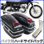 オートバイ用 ハード サイドバッグ サドルバック ツールバッグ バイク 二輪 プラステックサイドバッグ