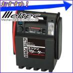 エンジンスターター 大自工業 メルテック meltec 「 SG-6000 」 ジャンプスターター機能 ライト付き 大容量 バッテリー 26Ah DCシガーソケット付き