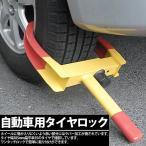 段階調節可能 自動車用 タイヤロック ホイールロック 簡単取付 ワンタッチロック 盗難防止 防犯対策 迷惑駐車防止 防犯