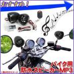 バイク スピーカー MP3プレイヤー搭載 防水スピーカー USB SDカード スロット搭載 セキュリティ機能付き オーディオ 防犯 アラーム