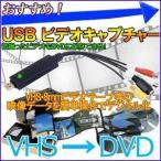 ビデオテープ 変換 DVD USB ビデオキ�