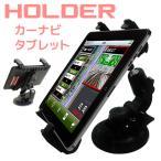 ショッピングホルダー カーナビ固定 汎用 カーナビホルダー ミニPC DVD iPad iPad2 GALAXY Tab タブレット 携帯 大型 ナビホルダー 車載 ホルダー