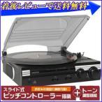 geanee PCリンク付 レコードプレーヤー 「 TT-182NPC 」 LP EP アナログ パソコン デジタル化 レコード デジタル MP3 USB 音楽