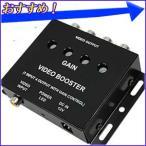 ブースター内蔵 4出力 映像分配器 DC12V 最大4台モニター接続可能 画像の劣化にも対応