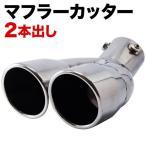 マフラーカッター 2本出し 下向き 汎用タイプ ステンレス製 マフラー 2本出 下向 下向き専用 ドレスアップ