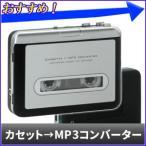 カセットテープ デジタル化 カセットコンバーター CS-MP3 カセットプレーヤー ウォークマン ダビング 録音 MP3 変換 コピー 訳あり