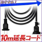 延長ケーブル 防雨型 10m LEDイルミネーション用 延長コード 屋外 電源 コード AC電源 防水 防滴 イルミネーションライト コンセント