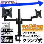 4軸 クランプ式 2台用 モニターアームスタンド 13〜24インチ対応 PC 液晶 テレビ モニター ディスプレイ
