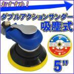 吸塵式 ダブル アクション サンダー 洗車 研磨 車 車用品 広範囲 パッド 洗車 研磨 カー用品 メンテナンス ダブルアクションサンダー
