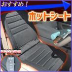 ホットシート 12V車専用 ホット カーシート クッション カバー シート ヒーター 暖房 電気 座席 車載 温度調節 座席用シート