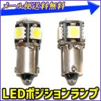 LEDポジションランプ SMD 5連  ホワイト 12V専用 2個セット LEDウエッジ球 ポジションライト フォグランプ ヘッドライト 交換 車幅灯