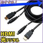 マトリック MATRIC HDMIケーブル・光デジタルケーブル 「 KHA-15S 」 2本入り ブルーレイ DVDプレーヤー デジタル テレビ HDレコーダー ゲーム機 AV機器