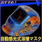 自動感光式 溶接面 溶接マスク 遮光 1/30000 秒 感光式 溶接 マスク ソーラー充電 溶接作業 遮光面 No.6 ブルー×スカル