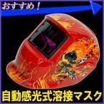 自動感光式 溶接面 溶接マスク 遮光 1/30000 秒 感光式 溶接 マスク ソーラー充電 溶接作業 遮光面 No.7 レッド×スカル