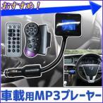 Bluetooth対応 車載用 MP3プレーヤー ハンドルリモコン付き MP3 FMトランスミッター ブルートゥース 音楽 ミュージック