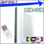 無線LANルーター 子機付き MZK-W300NH2TP プラネックス ルーター 親機 子機 セット マルチSSID対応 Wi-Fi インターネット WPS対応 訳あり