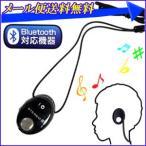 Bluetooth イヤホン シーネット ブルートゥースイヤホン KSBTY02 BK ブラック イヤフォン マイク スピーカー ヘッドホン ネックストラップ 送料無料