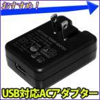 ACアダプター 5V 1A USB 充電器 USB対応 アダプタ AC 電源 iPhone Android スマホ タブレット 充電 1ポート 1口 USB