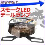 LED テールランプ スモークタイプ 角度調節可能 バイク ライト バイクテール ブレーキランプ パーツ カスタム ドレスアップ クール おしゃれ LEDテール