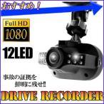 ドライブレコーダー 小型高画質 12灯LED搭載 フルハイビジョン ドラ レコ 機能満載 軽量 フルHD画質 静止画 動画 車載カメラ Gセンサー 動体検知