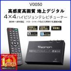 地デジチューナー 車載 4×4 HDMI フルセグ 12/24V 対応 高感度 フィルムアンテナ EONON 「 V0035 」  AV端子 リモコン付き 地上デジタルチューナー