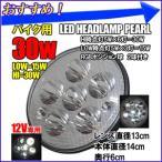 12V バイク用 LED6灯 ヘッドライト φ130 30W 12V 丸型 LED ライト バイク ハイ ロー 切替 ヘッド ランプ RGB機能 ポジション球