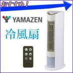 山善 冷風扇 タワー型 FCR-YD401C-WC 冷風 送風 涼風 涼しい タンク 2.5L 冷風機 氷 リモコン タイマー スイング YAMAZEN