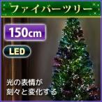 高輝度 LEDファイバーツリー 150cm グリーン 緑 スタンド プラスチック製 三脚 光ファイバー クリスマスツリー ファイバークリスマスツリー