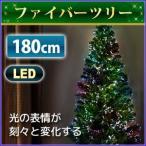 クリスマスツリー 光ファイバー 180cm グリーン 飾り クリスマス ツリー ファイバーツリー LED 緑 スタンド イルミネーション 装飾 電飾 クリスマスライト