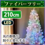 高輝度 LEDファイバーツリー 210cm ホワイト 白 スタンド スチール製 四脚 光ファイバー クリスマスツリー ファイバークリスマスツリー