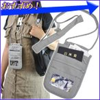 SPiCE+ スパイスプラス セキュリティネックポーチ 「 SPSP001-GRY 」 パスポート 貴重品 バッグ ショルダー ネックポーチ トラベルポーチ セキュリティ ポーチ