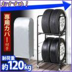 タイヤスタンド スリム カバー付 幅52×奥行45cm 「 VS-R063 」 直径64cm以内のタイヤ対応 耐荷重 120kg 上段から下段高さ 55cm 65cm 75cm 3段階