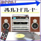 レコードプレーヤー マルチ USB デジタル変換 CD VS-M003 マルチレコードプレーヤー スピーカー レコード プレーヤー デジタル化 木目