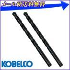 鉄工 ドリル 6.0mm 2本 セット 刃 コベルコ KOBELCO ( 三菱マテリアル ) 鉄工ドリル 穴あけ ビット ストレート ドリル刃 汎用
