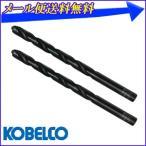 鉄工 ドリル 6.5mm 2本 セット 刃 コベルコ KOBELCO ( 三菱マテリアル ) 鉄工ドリル 穴あけ ビット ストレート ドリル刃 汎用