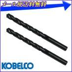 鉄工 ドリル 7.5mm 2本 セット 刃 コベルコ KOBELCO ( 三菱マテリアル ) 鉄工ドリル 穴あけ ビット ストレート ドリル刃 汎用