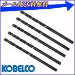 鉄工 ドリル 2.7mm 5本 セット 刃 コベルコ KOBELCO ( 三菱マテリアル ) 鉄工ドリル 穴あけ ビット ストレート ドリル刃 汎用