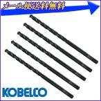 鉄工 ドリル 3.1mm 5本 セット 刃 コベルコ KOBELCO ( 三菱マテリアル ) 鉄工ドリル 穴あけ ビット ストレート ドリル刃 汎用