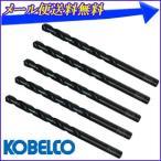 コベルコ KOBELCO (現 三菱マテリアル) 鉄工 ドリル 5.8mm 5本入り セット ドリル刃 ストレートドリル ビット 鉄工用ドリル 鉄工ドリル ドリルビット