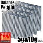 薄型 3mm 鉄製 ホイール バランスウエイト 6kg/5g&10g 刻み 各400ピース 強力両面テープ付き