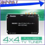 地上デジタルチューナー 車載用 4×4 フルセグ KAIHOU 「 KH-FDT44C 」 高感度 フィルムアンテナ HDMI/AV端子 リモコン付き 地デジチューナー