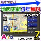 カーナビ ポータブル 7インチ カーナビゲーション ワンセグ GPS カーナビポータブル 12V 24V 対応 3電源 オービス 対応 地図更新無料 AID