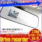 ドライブレコーダー ミラー 車載カメラ 2.0インチ 液晶 ミラー型ドライブレコーダー 薄型 軽量 ドラレコ HD録画 車 高画質 多機能 事故トラブル防止