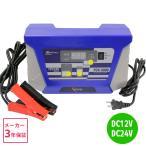 大自工業 メルテック Meltec フルオート バッテリー充電器 12/24V対応 「 PCX-3000 」 バッテリー充電器 自動充電 リフレッシュ機能 大型トラック 自動車 バイク