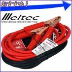 ブースターケーブル 「 ML921 」 大自工業 メルテック Meltec 80A 3m 12V車専用 バッテリーブースターケーブル バッテリー カー用品 カーバッテリー