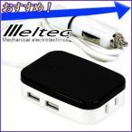 大自工業 メルテック meltec モバイルタップインバーター 「 MTU-30K 」 ブラック 30W コンセント1口 USB2口 12V車専用 充電 電源タップ