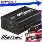 インバーター 「 IP-300 」 大自工業 メルテック meltec 定格240W 最大300W DC12V→AC100V 電源 電源タップ