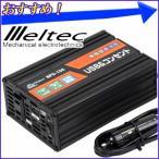 USB&コンセント 「 HPU-150 」 大自工業 メルテック meltec 120W コンセント1口 USBポート2口 12V車専用 充電 電源タップ