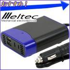 スーパーUSBコンセント 「 CSU-101 」 大自工業 メルテック meltec USB 2ポート コンセント1口 100W 24V車専用 充電 電源タップ